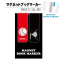 マグネットブックマーカー 野球大(赤/黒)
