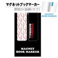マグネットブックマーカー 野球小(総柄/ロゴ)