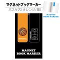 マグネットブックマーカー バスケ大(オレンジ/黒)