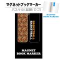 マグネットブックマーカー バスケ小(総柄/ロゴ)