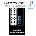 マグネットブックマーカー サッカー小(総柄/ロゴ)