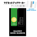 マグネットブックマーカー テニス大(緑/黒)