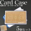 カードケース 5個セット バスケコート柄