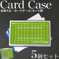 カードケース 5個セット アメフト