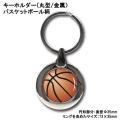 キーホルダー(金属/円形/Φ35mm) バスケットボール柄