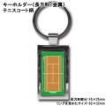 キーホルダー(金属/長方形/45×25mm) テニスコート柄