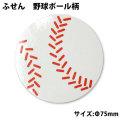野球ボール柄 付箋(ふせん)