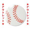訳あり 付箋 丸型・円形 野球ボール柄