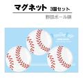 マグネット野球ボール柄