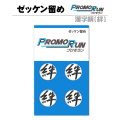 プロモラン 漢字柄(絆)