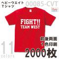 名入れTシャツ オリジナル印刷 1色 2000枚組