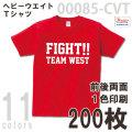 名入れTシャツ オリジナル印刷 1色 200枚組