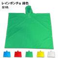 レインポンチョ 緑色 グリーン