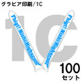 オリジナルスティックバルーン グラビア印刷 1C 片面1色 100セット