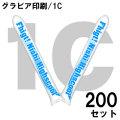 オリジナルスティックバルーン グラビア印刷 1C 片面1色 200セット