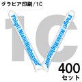 オリジナルスティックバルーン グラビア印刷 1C 片面1色 400セット