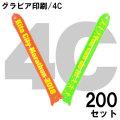 スティックバルーン グラビア印刷 4C 200セット
