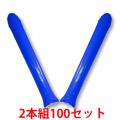 スティックバルーン 2本組100セット 青