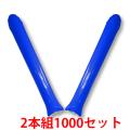 スティックバルーン 1000セット組 青