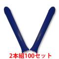 スティックバルーン 2本組100セット 紺