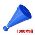 トップメガホン 青色 1000本セット