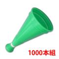 トップメガホン 緑色 1000本セット