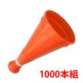 トップメガホン オレンジ色 1000本セット