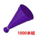 トップメガホン 紫色 1000本セット