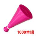 トップメガホン ピンク色 1000本セット