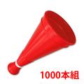 トップメガホン 赤色 1000本
