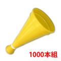トップメガホン 黄色 1000本セット