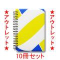 訳あり作戦ノート 10冊セット バレー 青黄