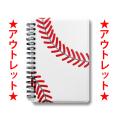 わけあり作戦ノート 野球