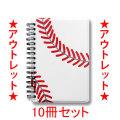 訳あり 野球ノート 10冊セット