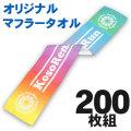 オリジナルマフラータオル 200枚組