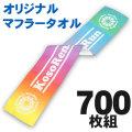 オリジナルマフラータオル 700枚組