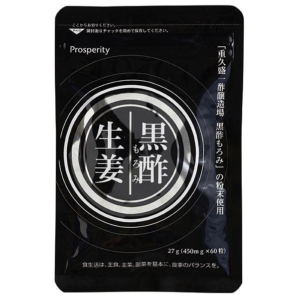 黒酢もろみ生姜