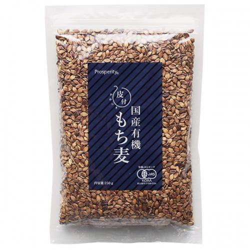 国産有機皮付もち麦
