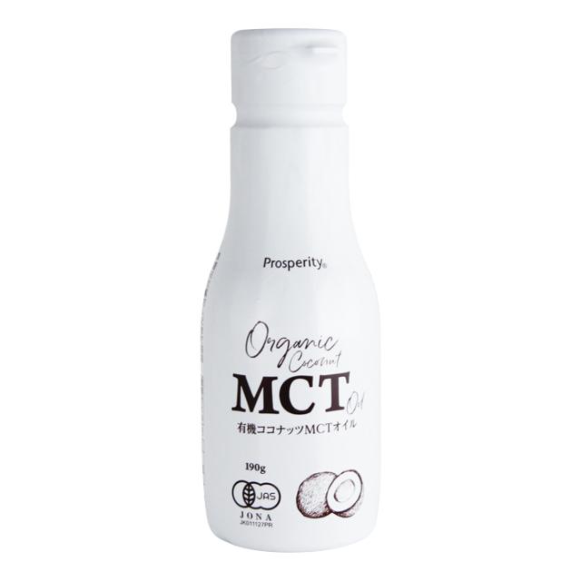 有機ココナッツMCTオイル