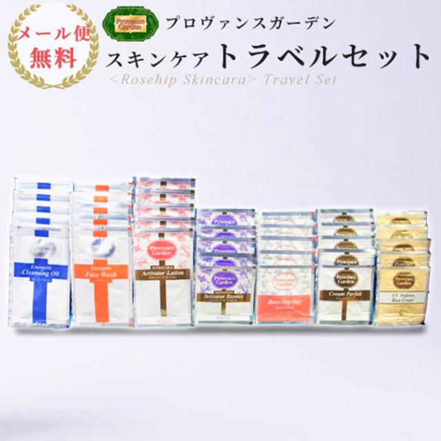 プロヴァンスガーデン5日間トラベルセット  【PG】