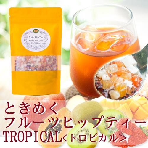 ときめくフルーツヒップティー TROPICAL(トロピカル)  【PG】