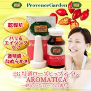★メール便送料無料★Provence GardenローズヒップオイルAROMATICA(アロマティカ) 通常3,000円(税別)【PG】