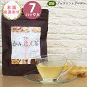 今がかんじん茶 (7パック入)  通常1,800円(税別)  【PG】
