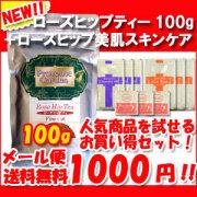 ローズヒップ【内外美容】スタートセット=ローズヒップティー100g+スキンケアスタートセット=