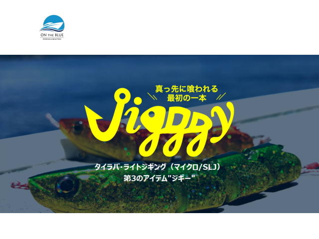 ON THE BLUE Jigggy(ジギー) 【100g(40・60・80・100g可変式)】