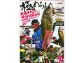 えい出版社 DVD・TSR7 今江克隆 極めろ!BigFish Hardbait & 陸戦B.F.Reel TuneUP講座!【2枚組】
