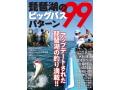 つり人社 琵琶湖のビッグバスパターン99