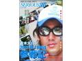つり人社 SERIOUSIII(シリアスIII) 青木大介 2013 JB TOP50 参戦記 【後編】