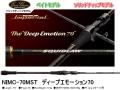 エバーグリーン スキッドロウ・インペリアル NIMC-70MST ディープエモーション70 【ソリッドティップ】【ベイトモデル】