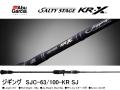 アブガルシア ソルティーステージ KR-X ジギング SJC-63/100-KR SJ 【スローピッチジャーク専用モデル】【ベイトモデル】
